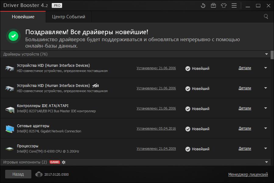 драйвер бустер скачать бесплатно на русском с ключом