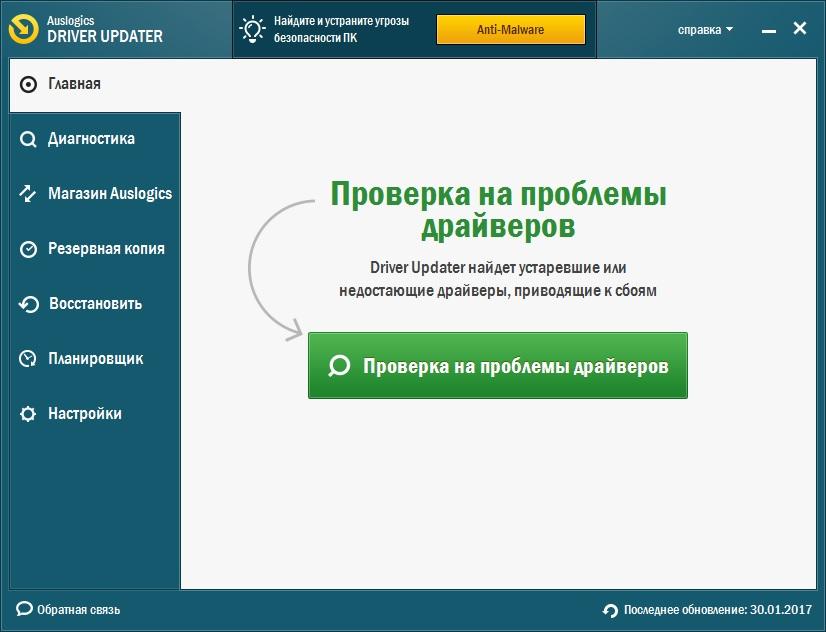 Auslogics Driver Updater Ключ Скачать Бесплатно - фото 9