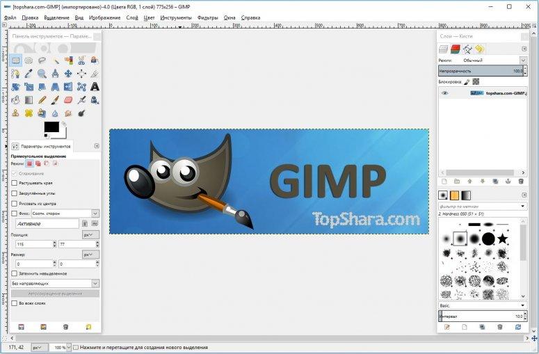 инструкция по работе в программе gimp
