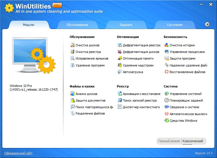 WinUtilities Professional portable