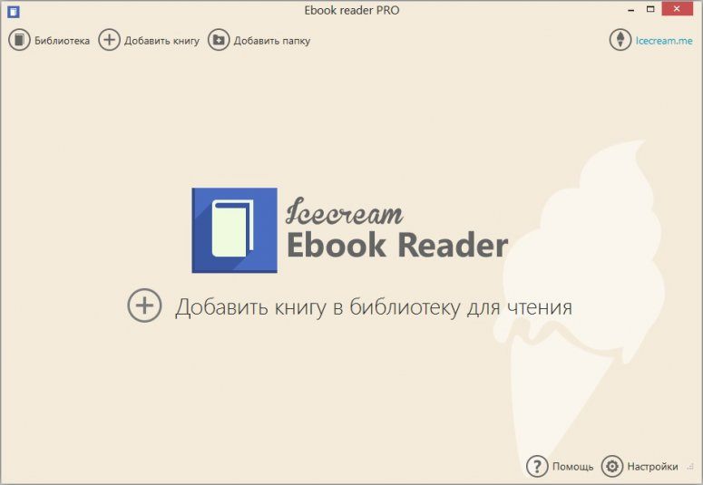 Ebook Reader Pro portable