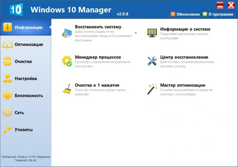 Windows 10 Manager портабле на Русском