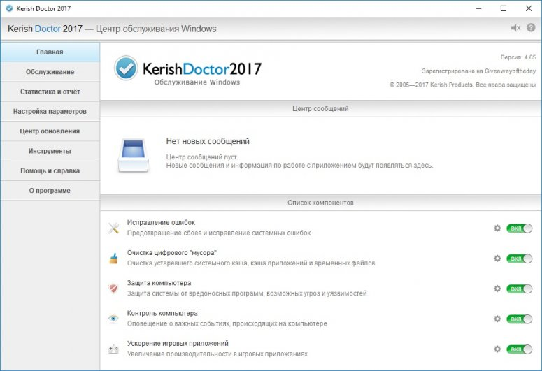 Программа для обслуживания компьютера с Windows