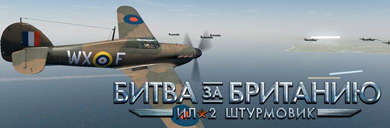 Ил-2 Штурмовик: Битва за Британию - версия BLITZ