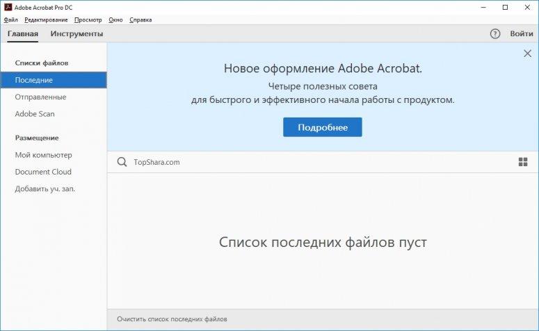Программа для создания и редактирования документов в формате PDF