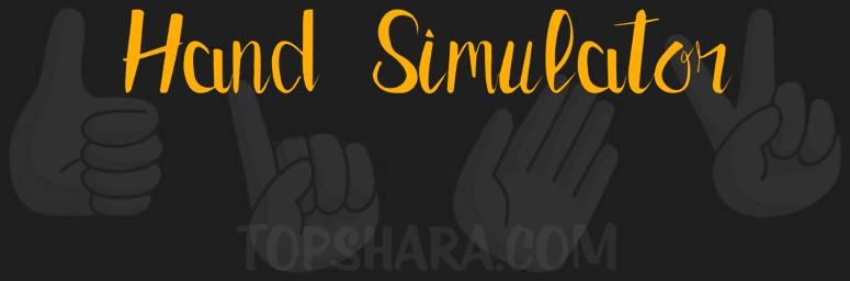 Hand Simulator последняя версия – Торрент
