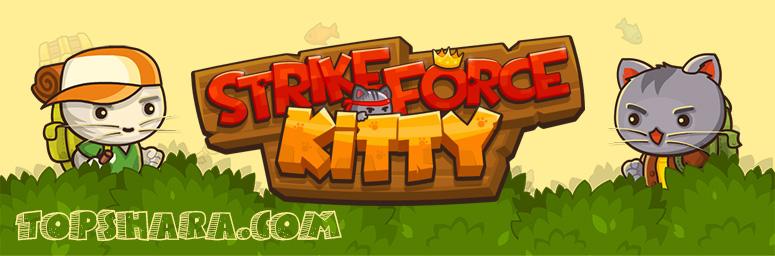 StrikeForce Kitty на компьютер – Торрент