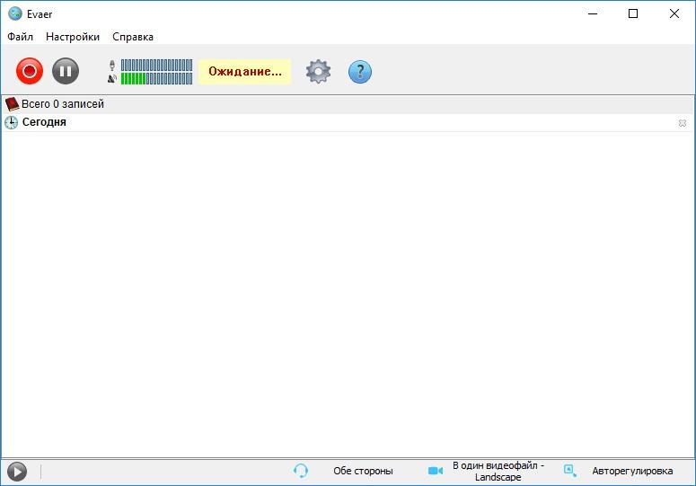 Программа для записи видео и разговора в Скайпе