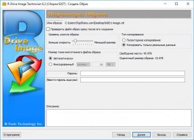 R-Drive Image + Регистрационный ключ