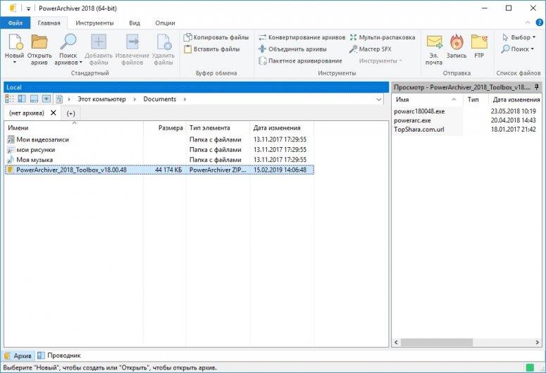 Программа для работы с архивами данных на ПК
