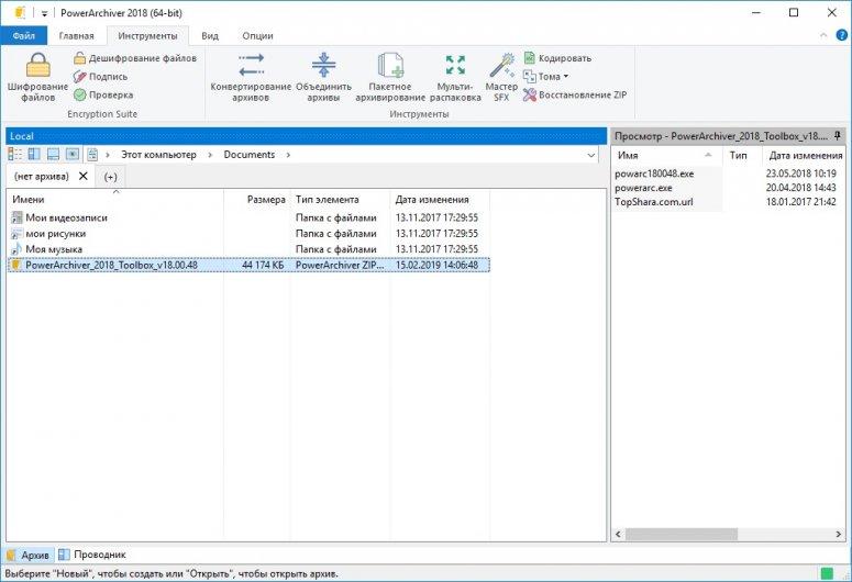 PowerArchiver портативная версия
