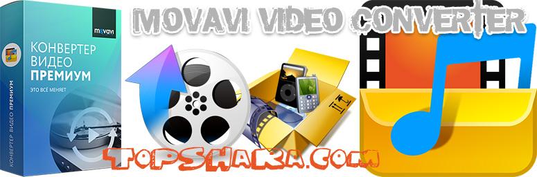 Movavi Video Converter 19 Premium + Ключ активации